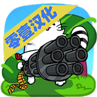 一枪世界:猫(One Gun: Cat)汉化版V1.9.3