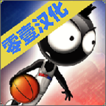 火柴人篮球2017(Stickman Basketball 2017)