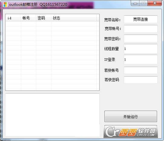 outlook邮箱注册软件 1.0.0.0