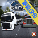 world truck driving simulator中文版