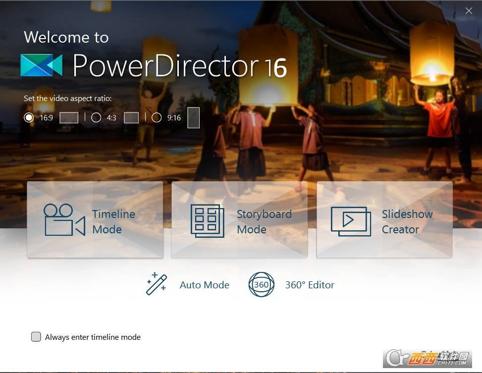 威力导演PowerDirector 16中文版 16.0.2101