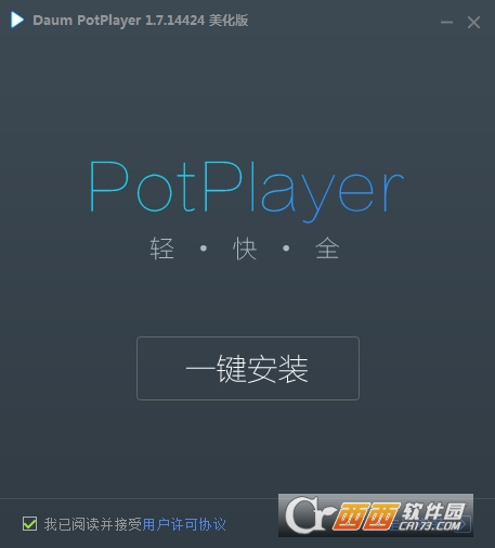 PotPlayer韩国万能播放器 1.7.20538 中文美化版