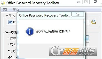 Office Password Recovery Toolbox破解版