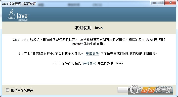 Java SE Runtime Environment 8 8u202 多语言安装版