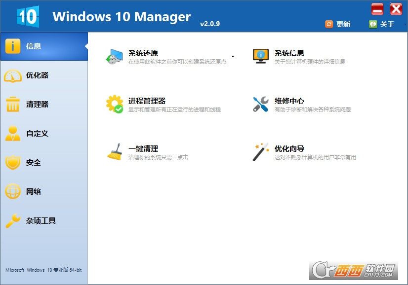 Win10优化软件Yamicsoft Windows 10 Manager v3.0.8 官方最新版