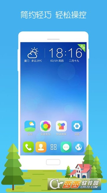 3D宝软桌面 for Android 4.8.4官方版