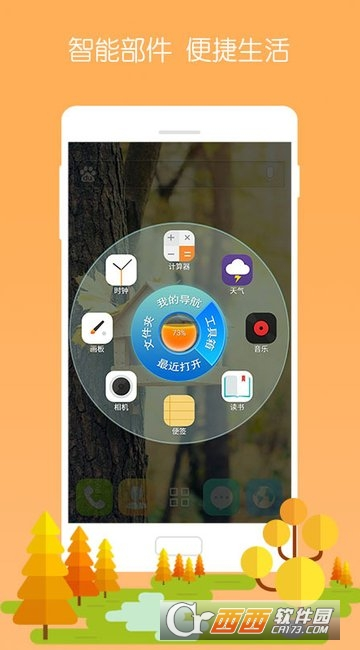 3D宝软桌面 for Android