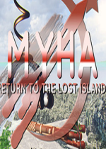 迈哈重返失落之岛(Myha: Return to the Lost Island)