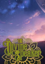 神圣演说家The Divine Speaker