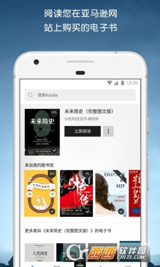 Kindle 阅读器 for Android