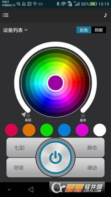 大唐智慧灯app V2.0