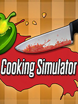 烹饪模拟器Cooking Simulator