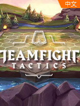 LOL自走棋(Teamfight Tactics) 中文版
