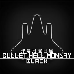 弹幕星期一 黑Bullet Hell Monday Black
