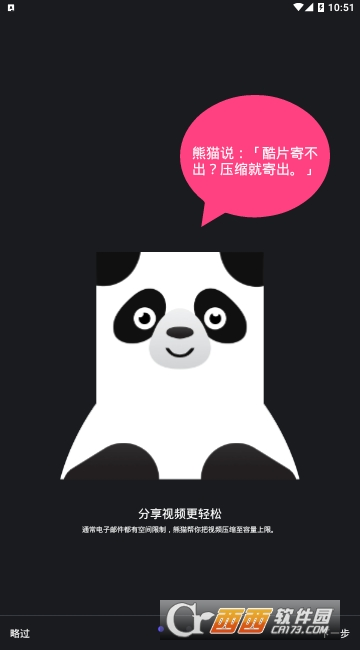 压片熊猫Video Panda Compress v1.0.10 安卓版