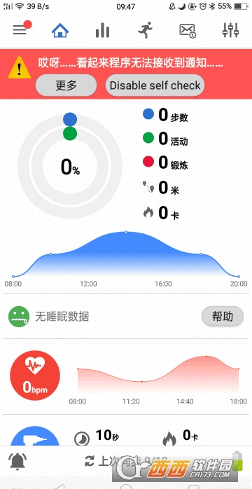 Notify&Fitness for Mi Band app V8.13.1安卓版