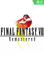 最终幻想8重制版(Final Fantasy VIII Remastered)