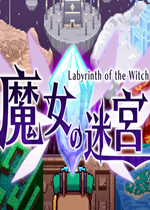 魔女迷宫Labyrinth of the Witch简体中文硬盘版