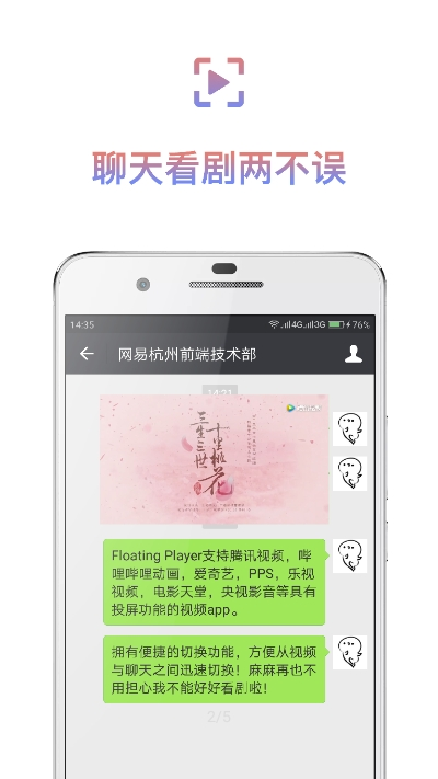 Floating Player(视屏APP悬浮播放) v1.5 安卓版
