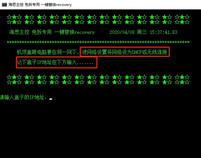 One-key replacement of Hisilicon's control-free dedicated one-click replacement recovery.bat Chinese version